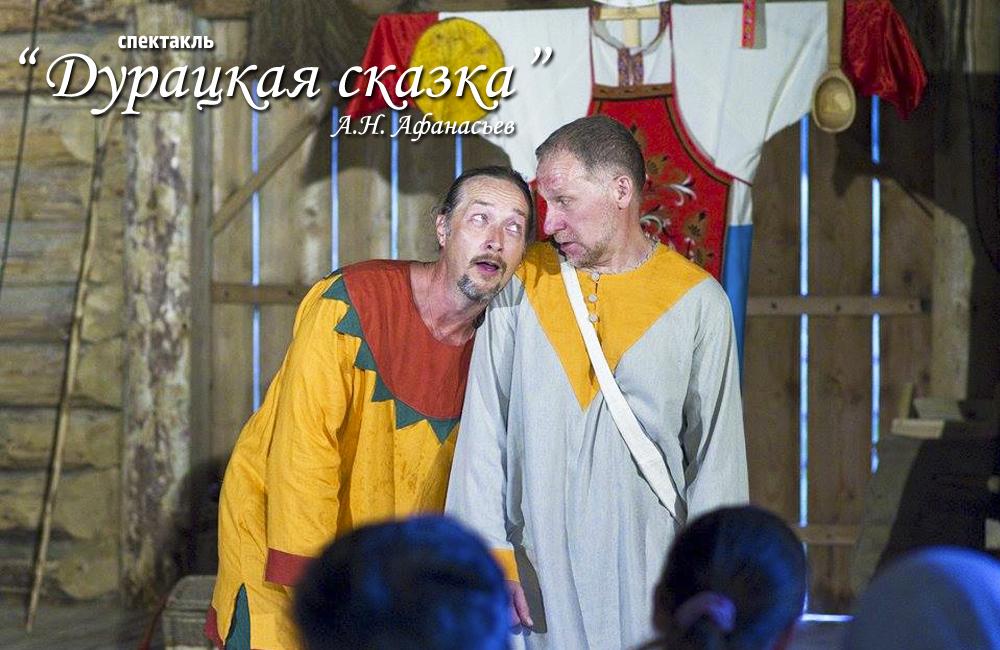 Спектакль «Дурацкая сказка» из собрания сказок А.Н. Афанасьева
