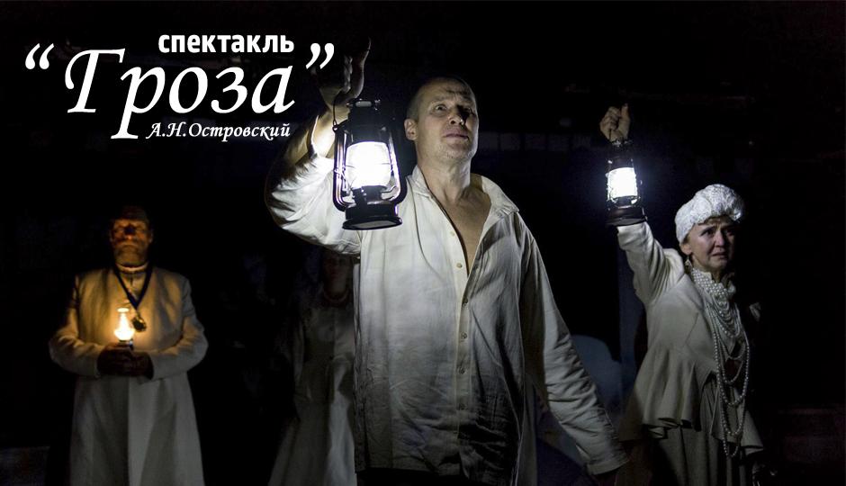 Спектакль «Гроза» А.Н. Островского