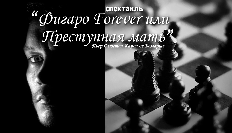 Спектакль «Фигаро Forever или Преступная мать» Пьер Огюстен Карон де Бомарше