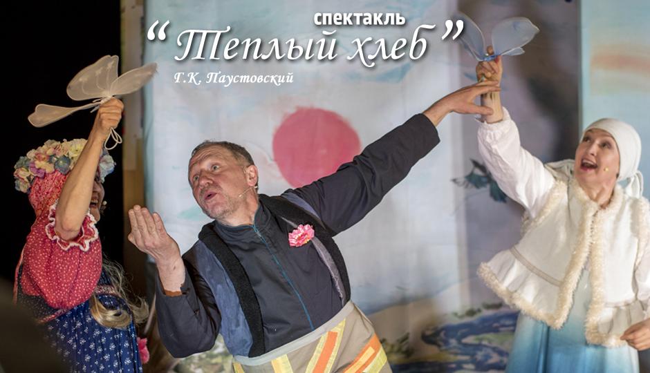 Спектакль «Теплый Хлеб» Г.К. Паустовский