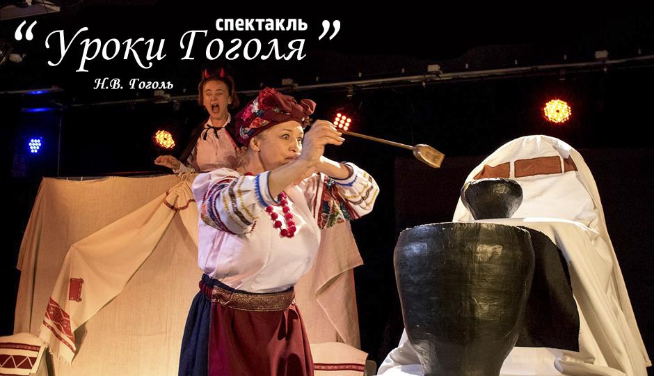 Спектакль «Уроки Гоголя» Н.В. Гоголя